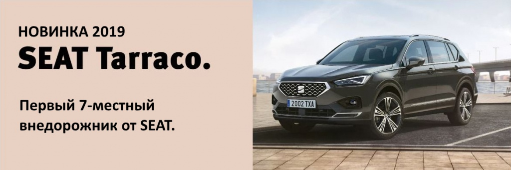 New-SEAT-Tarraco-Preview.JPG